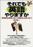 それでも英語やりますか―英語病を克服しないと英語も上達しない! (洋泉社MOOK―ムックy)