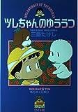 ツレちゃんのゆううつ / 三島 たけし のシリーズ情報を見る