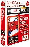 ATOK 2009 for Windows 通常版 ミニPC (USBメモリ版)