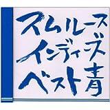 スムルース インディーズベスト・青