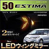 LEDウイングミラー WING MIRROR ブルーミラー 内蔵LED エスティマ 50系 エスティマハイブリッド 20系 ESTIMA 専用 ドアミラー ウインカー ウィングミラー