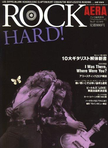 AERA ROCK HARD ! (アエラロックハード) 2006年 12/10号 [雑誌]
