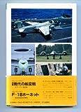 図解 電子航空戦―最先端テクノロジーのすべて (メカニックブック) 画像