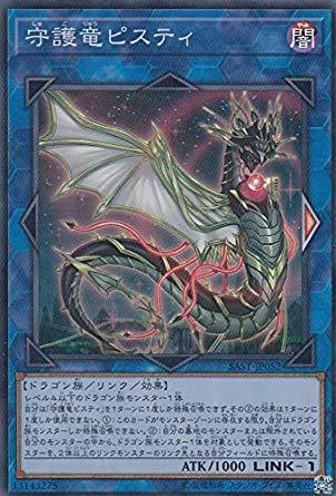 遊戯王 SAST-JP052 守護竜ピスティ (日本語版 スーパーレア) SAVAGE STRIKE サベージ・ストライク