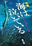 沖縄 海は泣いている―「赤土汚染」とサンゴの海