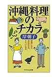 沖縄料理のチカラ 健康になる、長生きする、きれいになる (PHPエル新書)