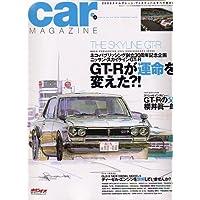 car MAGAZINE (カーマガジン) 2006年 06月号 [雑誌]