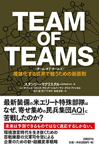TEAM OF TEAMS (チーム・オブ・チームズ)