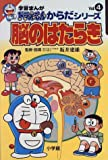 学習まんがドラえもんからだシリーズ4・脳のはたらき (4) (学習まんが—ドラえもん からだシリーズ)   (小学館)