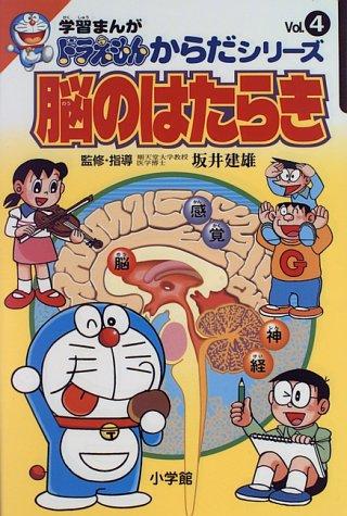 脳のはたらき (学習まんが―ドラえもん からだシリーズ)の詳細を見る