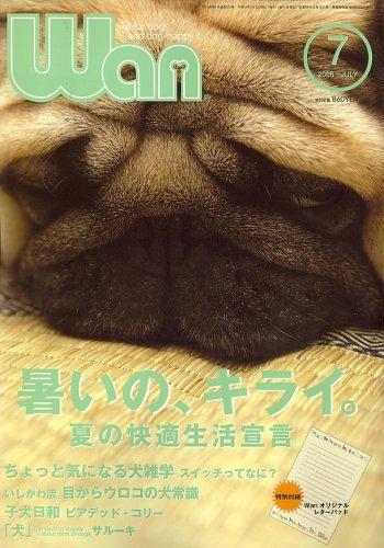 wan (ワン) 2006年 07月号 [雑誌]