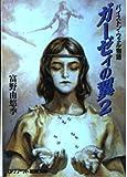 ガーゼィの翼〈2〉―バイストン・ウェル物語 (ログアウト冒険文庫)