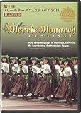 第48回 メリーモナークフェスティバル 2011年 完全収録版DVDセット