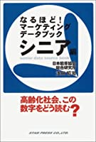 なるほど!マーケティングデータブック・シニア編―高齢化社会、この数字をどう読む?