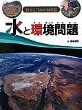水と環境問題 (世界と日本の水問題)