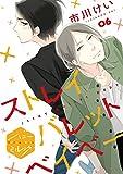 ストレイバレットベイベー 分冊版(6) (ハニーミルクコミックス)