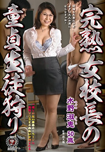 完熟女校長の童貞生徒狩り [DVD]