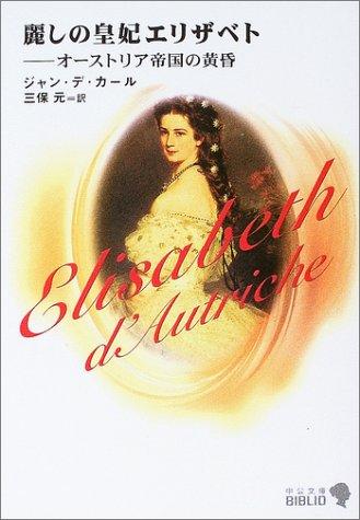 麗しの皇妃エリザベト―BIBLIO人物 (中公文庫BIBLIO)の詳細を見る