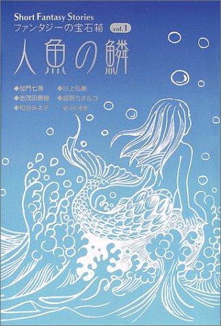 人魚の鱗 (Short Fantasy Stories ファンタジーの宝石箱)の詳細を見る