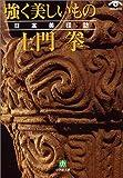 土門拳 強く美しいもの―日本美探訪 (小学館文庫)