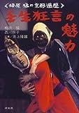 壬生狂言の魅力—梅原猛の京都遍歴