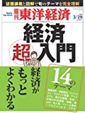 週刊東洋経済 2014年3/29号 [雑誌]