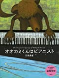 オオカミくんはピアニスト