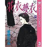 花衣 夢衣 3 (クイーンズコミックスDIGITAL)