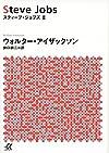スティーブ・ジョブズ 2 (講談社+α文庫)