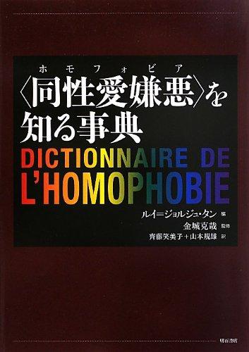 〈同性愛嫌悪(ホモフォビア)〉を知る事典
