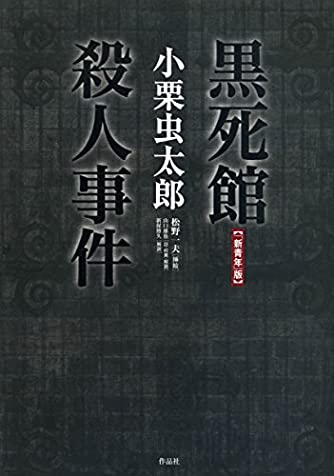 【「新青年」版】黒死館殺人事件