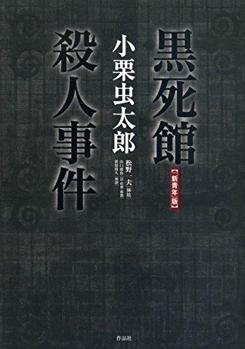 【「新青年」版】黒死館殺人事件の詳細を見る