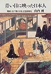 青い目に映った日本人―戦国・江戸期の日仏文化情報史