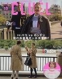 CLUEL(クルーエル) 2017年 10 月号 [雑誌]
