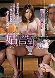 姑の卑猥過ぎる巨乳を狙う娘婿 葉月奈穂 [DVD]