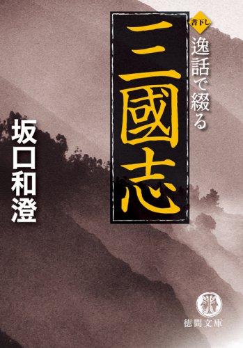 逸話で綴る三國志 (徳間文庫)の詳細を見る