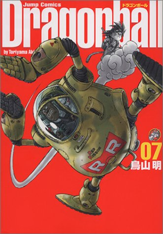 DRAGON BALL 完全版 7 (ジャンプコミックス)