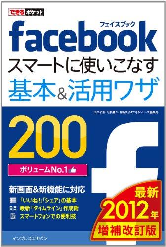できるポケット Facebook スマートに使いこなす基本&活用ワザ 200 [2012年 増補改訂版]の詳細を見る