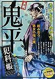 大判鬼平犯科帳・埋蔵金千両 (SPコミックス SP NEXT)