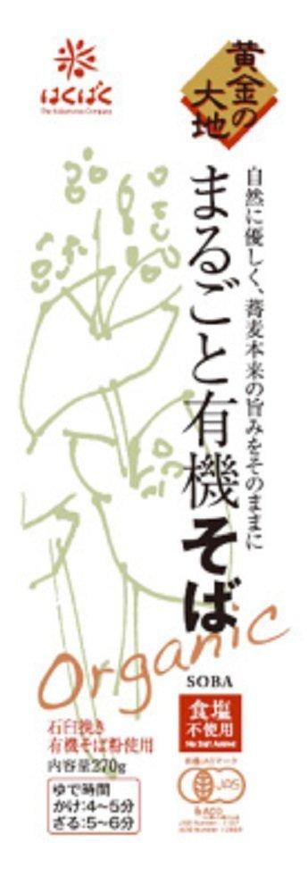 はくばく (3)