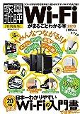 100%ムックシリーズ Wi-Fiがまるごとわかる本 2019 (100%ムックシリーズ)
