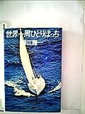 世界一周ひとりぼっち (1977年)