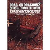 ドラッグオンドラグーン2 公式コンプリートガイド
