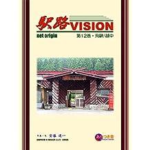 駅路VISION 第12巻・飛騨/越中 2009初版