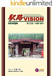 駅路VISION 12巻 表紙画像