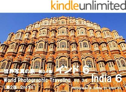 世界写真の旅 第34集 インド 6 (第2版)
