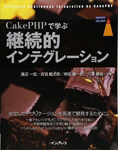 CakePHPで学ぶ継続的インテグレーション (impress top gear)の詳細を見る