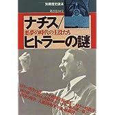 ナチス/ヒトラーの謎―悪夢の時代の主役たち (別冊歴史読本 (60))