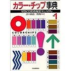 カラー・チップ事典―切りとり式・色指定マニュアル〈PART1〉