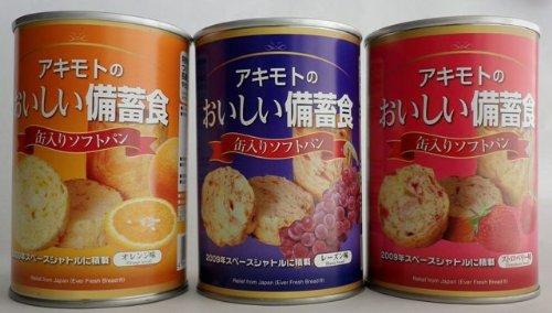 アキモト おいしい備蓄食 3缶セット(オレンジ・レーズン・ストロベリー)